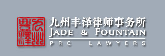 J & F Law Firm