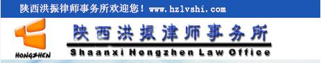Shaan Xi Hong Zhen Law Firm