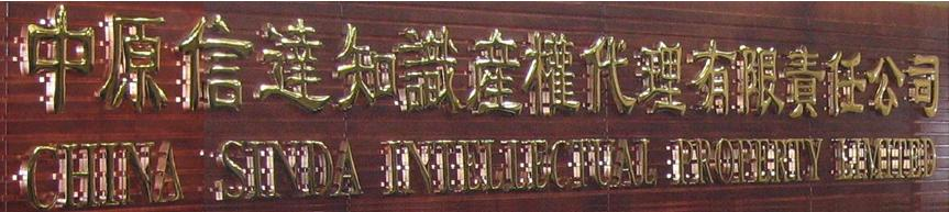 China Sinda Intellectual Property Limited