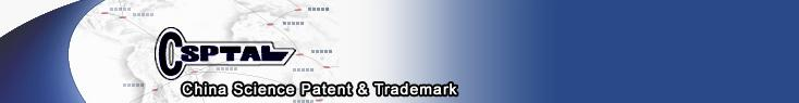 China Science Patent Trademark Agents Ltd